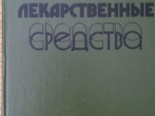 Медицинская литература. Справочники.