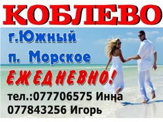 Поездки на море Коблево, г. Южный, пос. Морское, Дом-Павловых!!!