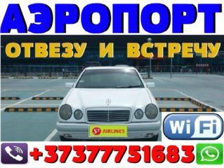 Трансфер такси Кишинев-Бендеры Тирасполь-Одесса!!! (Viber-Whats App)