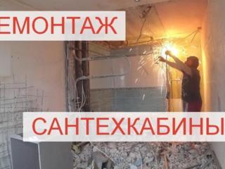 Демонтаж, резка стен, перегородок, сантехкабин. Вырезаем проемы, арки.
