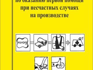 Инструкция по оказанию I помощи при несчастных случаях на производстве