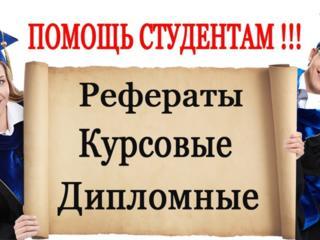 Курсовые/дипломные
