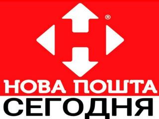 Посылки новая почта интайм Кучурган ОДЕССА ОПЛАТА ПРИВАТКАРТ