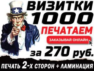 1000 ВИЗИТОК с ЛАМИНАЦИЕЙ 2Х СТОРОН (печать с 2х сторон) ► 20$ 25$