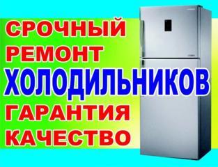 Ремонт Холодильников и стиралок. Гарантия.