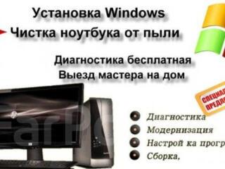 Мастер ПК, ремонт компов, ноутбуков установка Windows, удаление вируса