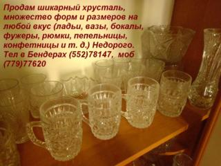 Продам красивый хрусталь советский, добротный, Сервизы столовые.