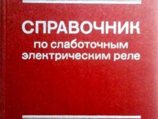 Радиолюбительские справочники