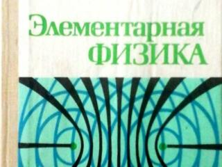 Книги-справочники по физике