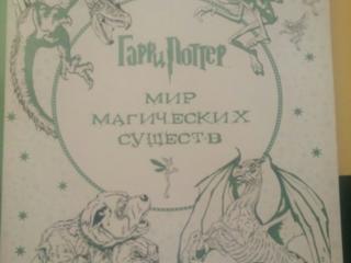 Гарри Поттер: Мир магических существ