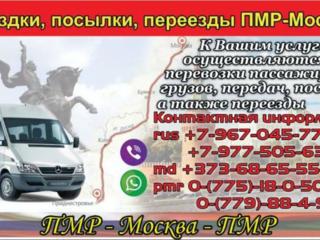 ПМР - Москва