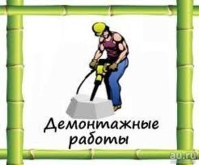 Ломаем разрушаем режим бетон бетоновырубка демонтаж стен перегородок!!