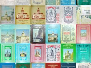 Религия История Православные Старообрядческие церковные календари