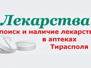 Поиск лекарств в сетях аптек Тирасполя