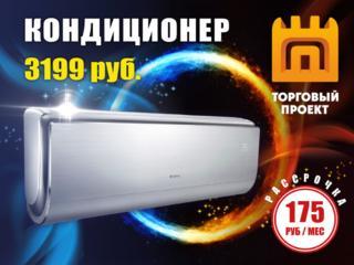 Кондиционер в РАССРОЧКУ за 175 руб/мес!