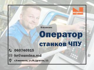 Оператор ЧПУ