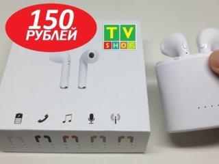 Наушники Bluetooth AirPods i7s Адрес ТВ-ШОП МАГАЗИН г. Тирасполь