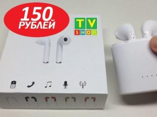 "Наушники Bluetooth AirPods i7s Адрес ТВ-ШОП МАГАЗИН ""МЕGA"" 2-ОЙ ЭТАЖ"