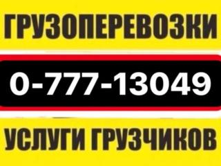 Грузчики грузоперевозки ВЫВОЗ МУСОРА СТРОИТЕЛЬНАЯ ЛОДКА КОНТЕЙНЕР