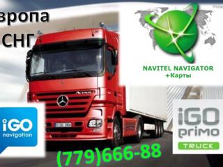 Настройка GPS в навигаторах и планшетах IGO Navitel все карты