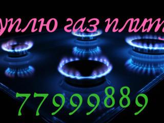 Куплю газ плиту 4-х конфорочную