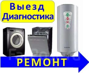 Ремонт и установка бытовой техники.