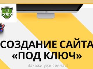 Создание сайта, SEO оптимизация, реклама и продвижение сайта