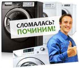 Внимание!!! Ремонт стиралок и холодильников. Вызов. Гарантия 5 лет.