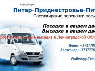 Информация -Питер-Приднестровье-Питер