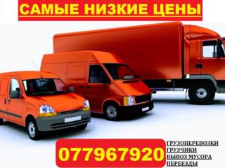 Грузоперевозки - грузчики Недорого! Вывоз мусора (ПМР Молдова Украина)
