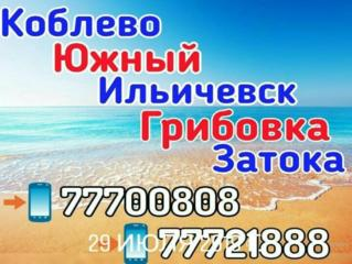 Коблево, Затока, ЮЖНЫЙ, Грибовка, Ильичёвск БЕНДЕРЫ-Тирасполь