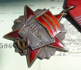 Куплю ордена, документы, фотографии, часы(полет, стрела)времен СССР.