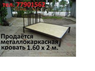 Продаётся металлокаркасная кровать