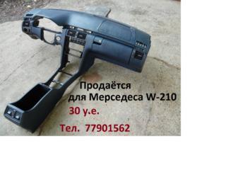 Продаётся панель для Мерседеса W - 210