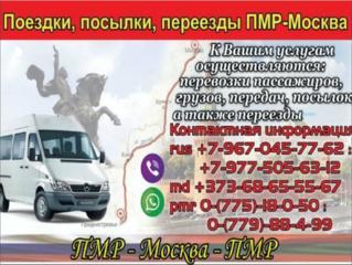 Информация о перевозках: ПМР-МОСКВА Пассажиры-Груза-Посылки-Переезды!!!