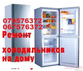 Ремонт любых холодильников кондиционеров на дому. Гарантия 3-24 мес