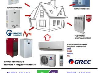 Газовые котлы и колонки, радиаторы, кондиционеры, вентиляция