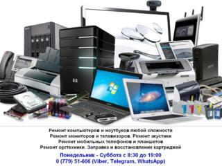 Ремонт компьютеров, ноутбуков, планшетов и смартфонов