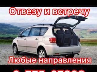 Информация о перевозках:МИНИ-ВЭН --АЭРОПОРТ Одесса--499 р. Кишинёв