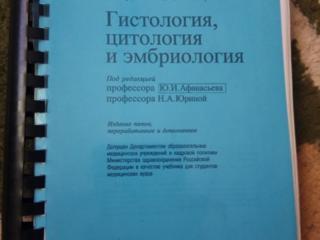 Продам медицинские книги для университета. писать в вайбер