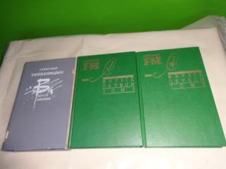 Книги А. Солженицина.