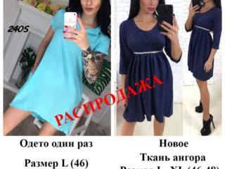 Распродажа новых красивых платьев