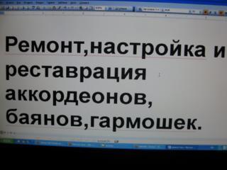 Ремонт, настройка и реставрация Аккордеонов, Баянов, Гармошек.