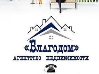 """Квартирное бюро """"Благодом"""" предлагает вам помощь в сдаче или аренде"""