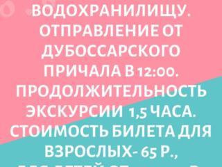 "Экскурсии на туристическом теплоходе ""Москва"" Excursii cu nava pe râul"