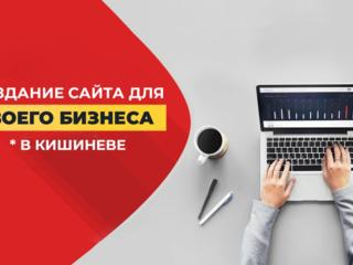 Создание сайтов в Кишиневе Разработка сайта под ключ +37367510859