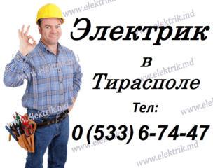 Профессиональный электрик Тирасполь, Бендеры, Северный, Варница, Гиска
