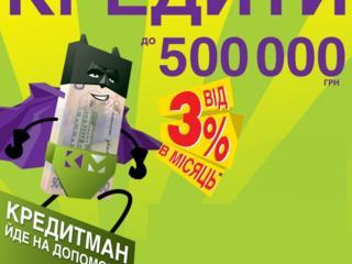 За кредитами в кредит маркет!