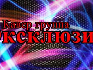 """Кавер группа """"ЭКСКЛЮЗИВ"""" (Профессиональные музыканты на торжества)"""