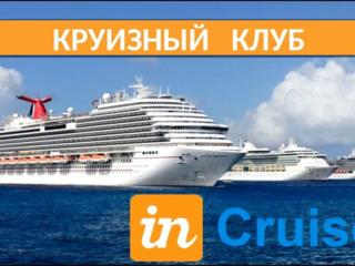 "Путешествия на круизных лайнерах по всему миру с ""in Cruises"""